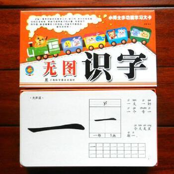 识字卡片词语卡幼儿认字卡宝宝无图字词语3-6岁汉字认字书儿童幼儿园
