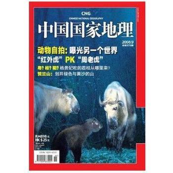 中国国家地理杂志2008年9月动物自拍曝光另一个世界