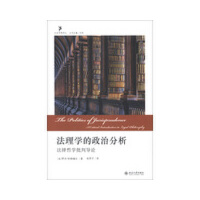 法理学的政治分析——法律哲学批判导论