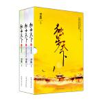 独步天下(2015新版)(全三册)