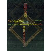 视觉《圣经》 西方艺术中的基督教(精装)