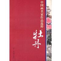 中国画名家作品选粹・牡丹