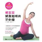 使宝宝健康聪明的孕妇操:一本影响全球1000万孕妇的健康管理书(无光盘赠送。提供视频下载。详情请见该书内容简介)