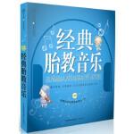 """经典胎教音乐(汉竹):华美大气的旋律,""""听""""出聪明宝宝,附赠同步经典胎教音乐CD"""