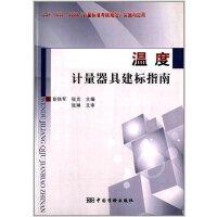 温度计量器具建标指南:JJF 1033-2008《计量标准考核规范》实施与应用