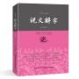 说文解字—中华经典藏书
