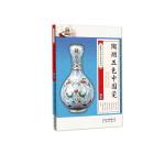 发现中国印记系列 陶烟五色中国瓷 陶瓷/彭晓云