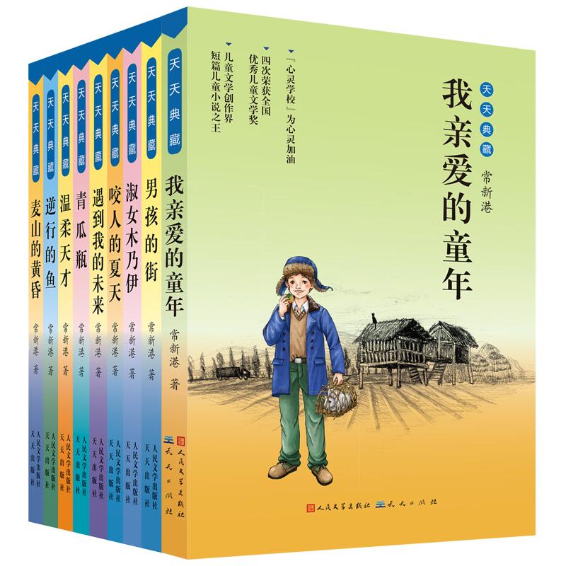 常新港作品集 全9册 中小学生课外儿童文学读物励志成长图书 儿童文学