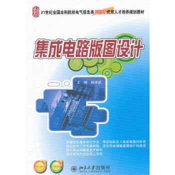 《集成电路版图设计》(陆学斌.)【简介