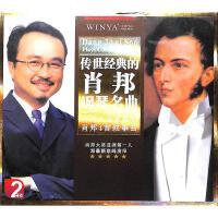 传世经典的肖邦钢琴名曲(2CD)( 货号:200001850343023)