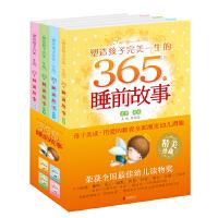 塑造孩子完美一生的365个睡前故事(珍藏版)(套装共4册)