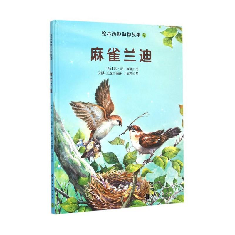 麻雀兰迪(精)/绘本西顿动物故事