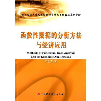 函数性数据的分析方法与经济应用