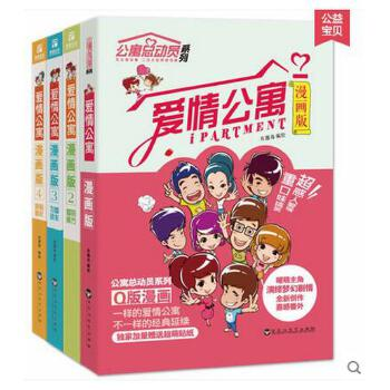 《爱情恋人哥哥版公寓4册1234全套漫画超公寓漫画爱情图片
