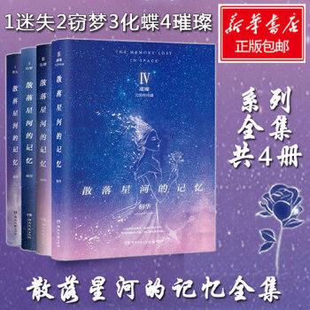 散落星河的记忆全4册 迷失+窃梦+化蝶+璀璨