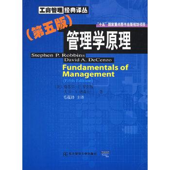管理学原理(第5版)/工商管理经典译丛