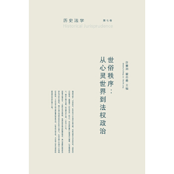 历史法学(第七卷)