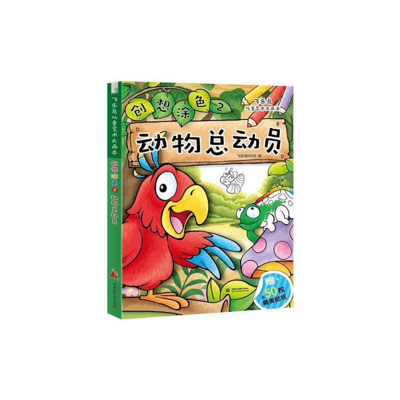 飞乐鸟儿童艺术大画本 创想涂色 2 动物总动员 动物涂颜色书 益智书