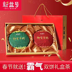 新益号 普洱礼盒茶 大班章双饼礼品茶 古树普洱茶叶 357克*2饼/套