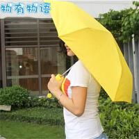 物有物语 雨伞 男女儿童创意个性可爱香蕉雨伞便携可折叠带水果造型礼品晴雨伞三折太阳伞遮阳伞