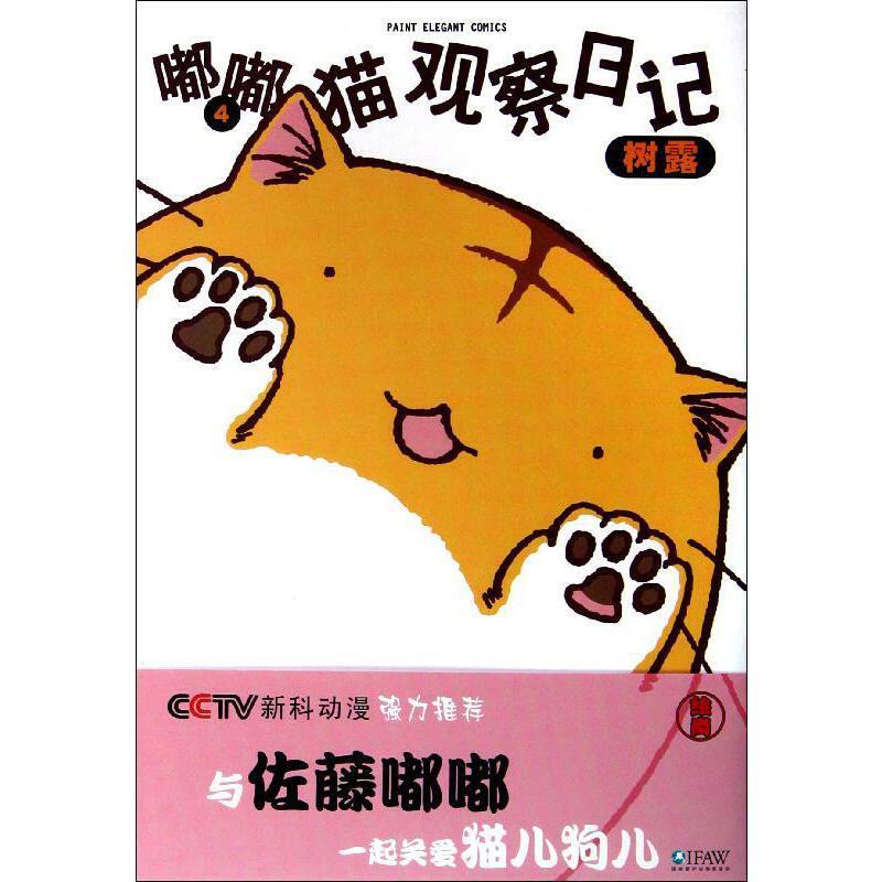 嘟嘟猫观察日记(4) 正版保证 (日)树露 译者:王笑升 著