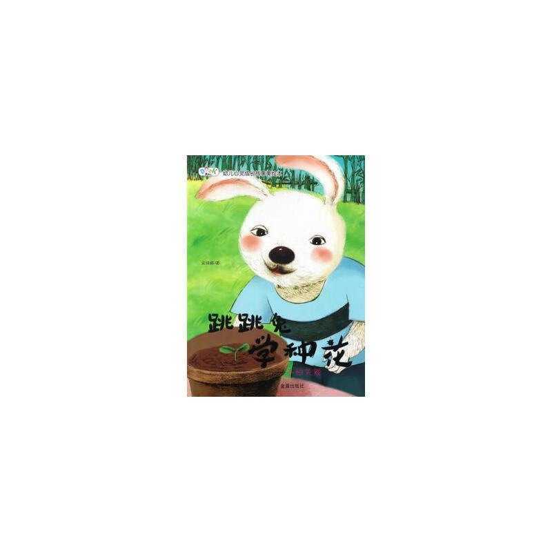 跳跳兔学种花不怕失败幼儿心灵成长故事美绘本 安城娜 9787518611287