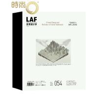 景观设计学(双月刊)2017年全年杂志订阅新刊预订1年共6期