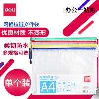 【满59-20】得力拉链袋5654文件袋透明防水塑料网格袋A4/A5公文资料袋  文件袋