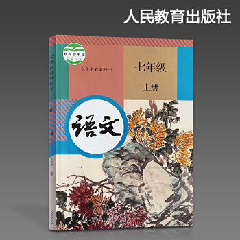 青岛初一语文课本图片