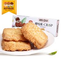 【三只松鼠_椰吱脆椰蓉脆饼117gx2盒】休闲零食小吃椰子味曲奇饼干盒装