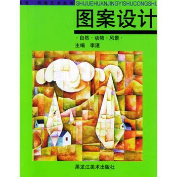图案设计 自然 动物 风景——视觉 环境艺术丛书 李湛 9787531811589