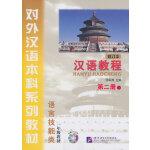汉语教程  修订本 第二册 上  书+1MP3光盘