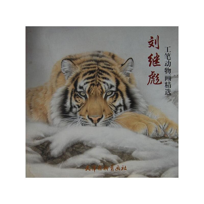 《刘继彪工笔动物画精选》(刘继彪.)【简介