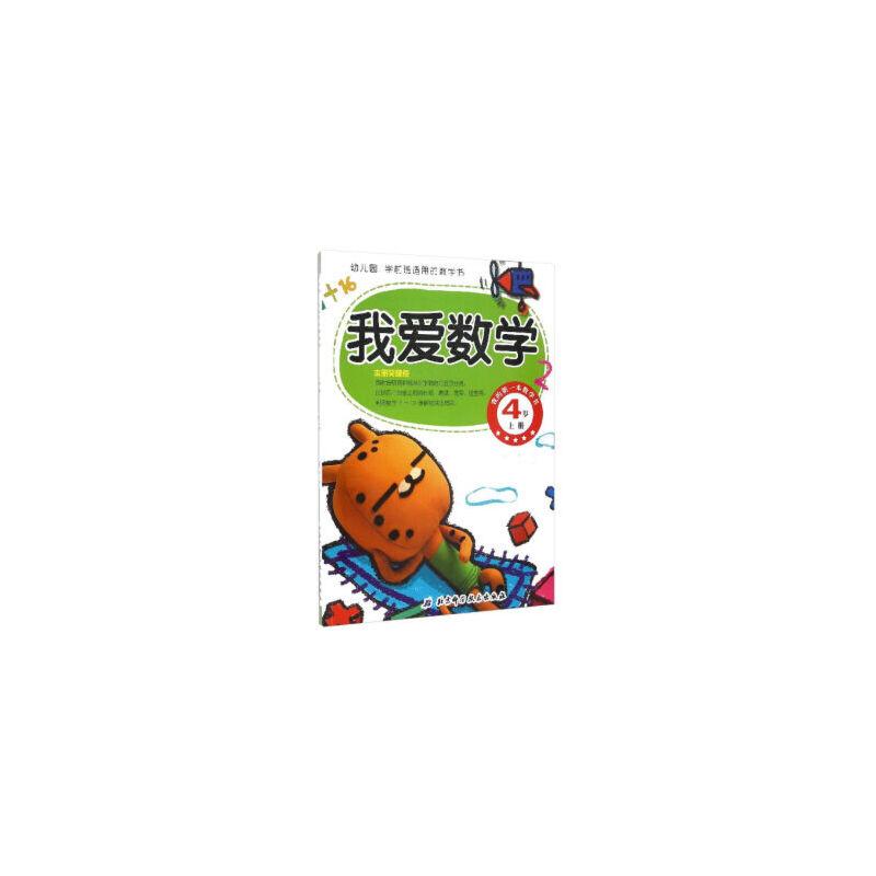 幼儿园学前班适用的数学书:我爱数学(4岁上册 ...