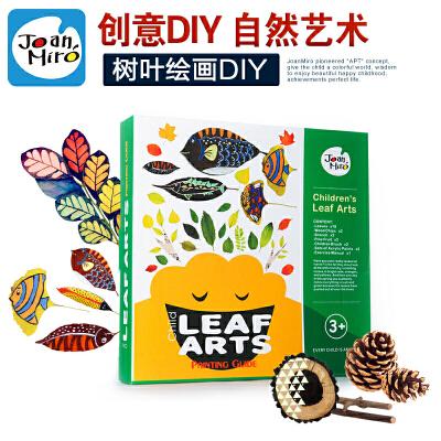 【一件包邮】Joan Miro 美乐儿童创意树叶绘画套装 A儿童diy创意品 树叶松果标本绘画纪念 贴近大自然的绘画创作 儿童生日礼物!自然绘画无毒 创意无限 特质环保材质