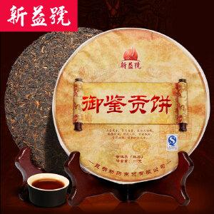 新益号臻品好茶2013年御鉴贡饼古树金芽普洱茶熟茶357g
