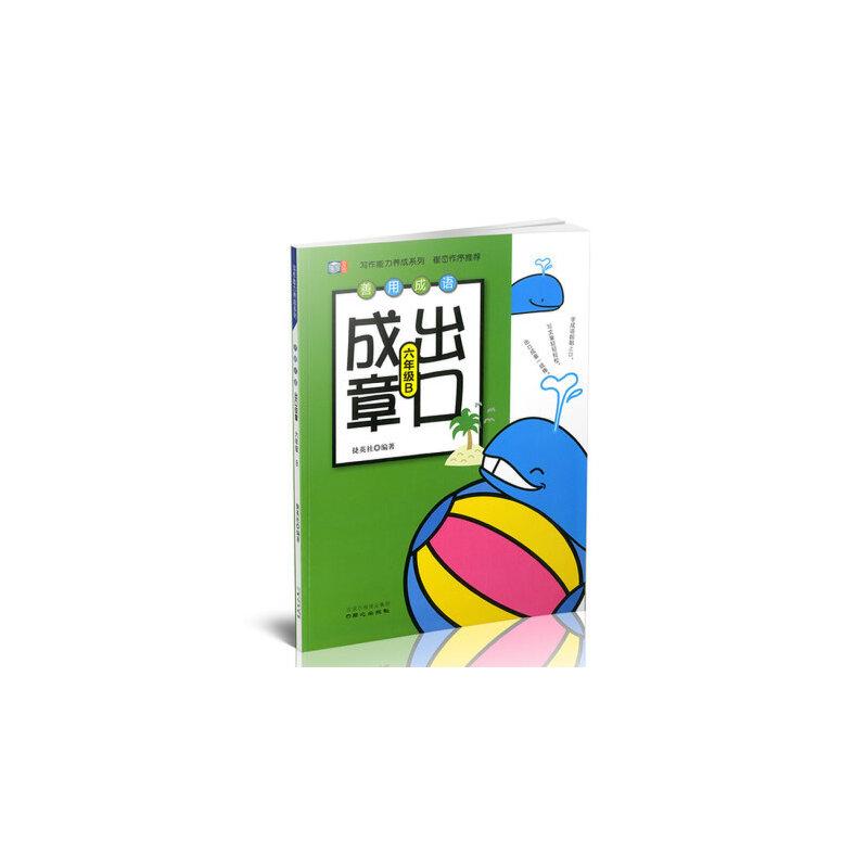 六成语b6下册年级同心出版社捷英社编著崔峦作序v成语小学生年级文具袋小学生笔袋中图片