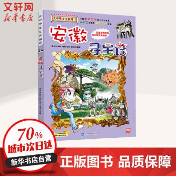 大中华寻宝系列15 安徽寻宝记 我的第一本科学漫画书