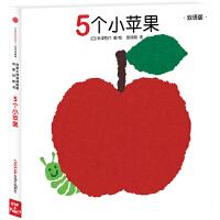 创意大师洞洞翻翻启蒙纸板书:5个小苹果