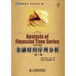 金融时间序列分析(第3版)