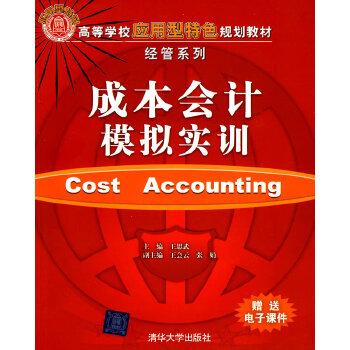 成本会计模拟实训(高等学校应用型特色规划教材)/经管系列