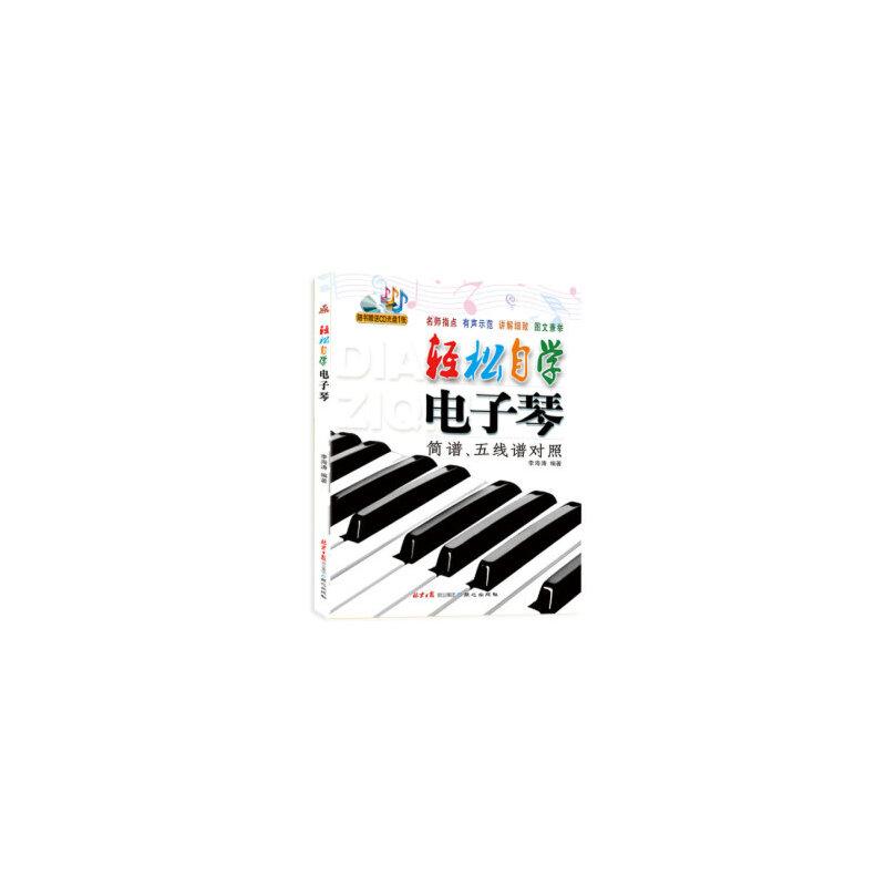 轻松自学电子琴(简谱,五线谱对照)(附cd光盘1张) 李海涛