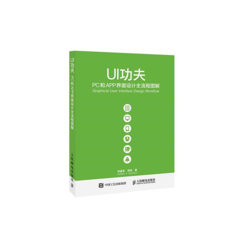正版现货 ui功夫 pc和app界面设计全流程图解 设计师入门教材 ui设计
