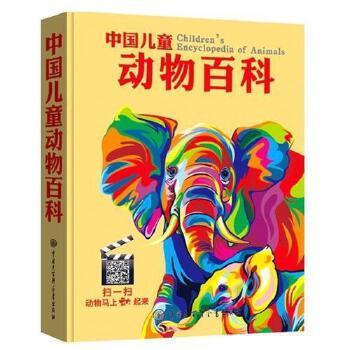 【会动的动物】精装彩图 中国儿童动物百科 动物世界 动物百科全书