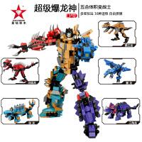 一号玩具 正版星钻积木玩具 益智3变积木恐龙迅猛龙 积变战士拼插机器人