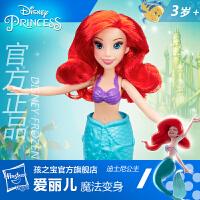 孩之宝 迪士尼 爱丽儿的魔法变身 儿童玩具礼物