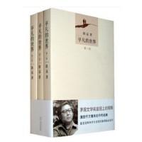 平凡的世界(共3册) 路遥著茅盾文学奖 中国当代小说读物