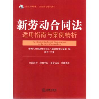 《劳动人事部门企业学习培训读本\/新劳动合同