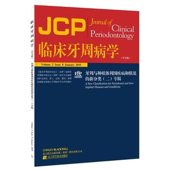 牙周与种植体周围疾病和状况的新分类 二 专辑 辽宁科学技术出版社
