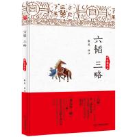 六韬三略(精装典藏本)